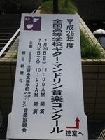 コンクール会場.jpg