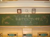 教室の黒板に書かれたメッセージ